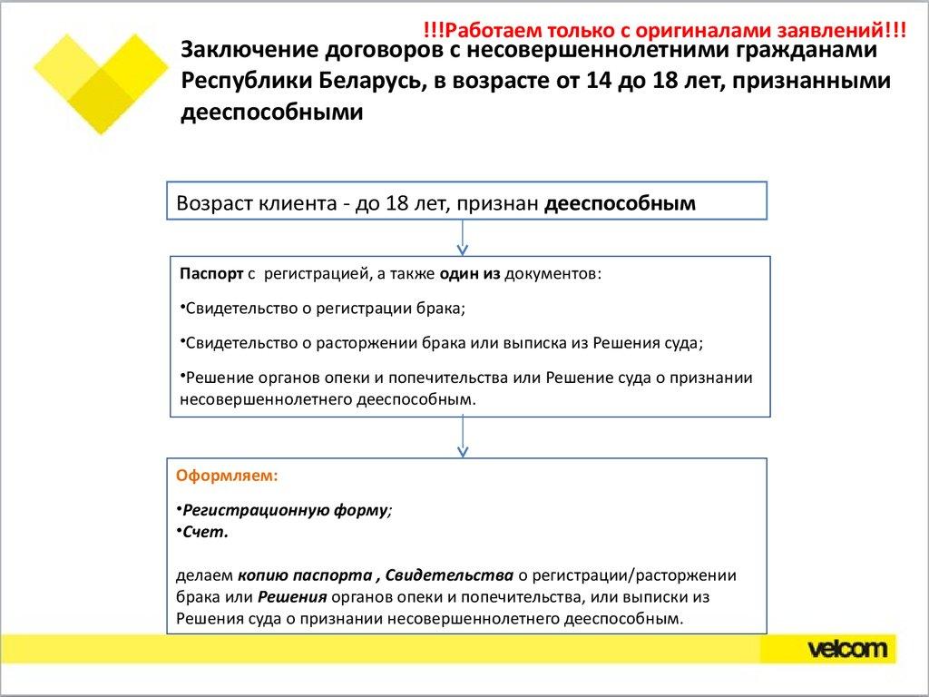 справочник мтс беларусь онлайн