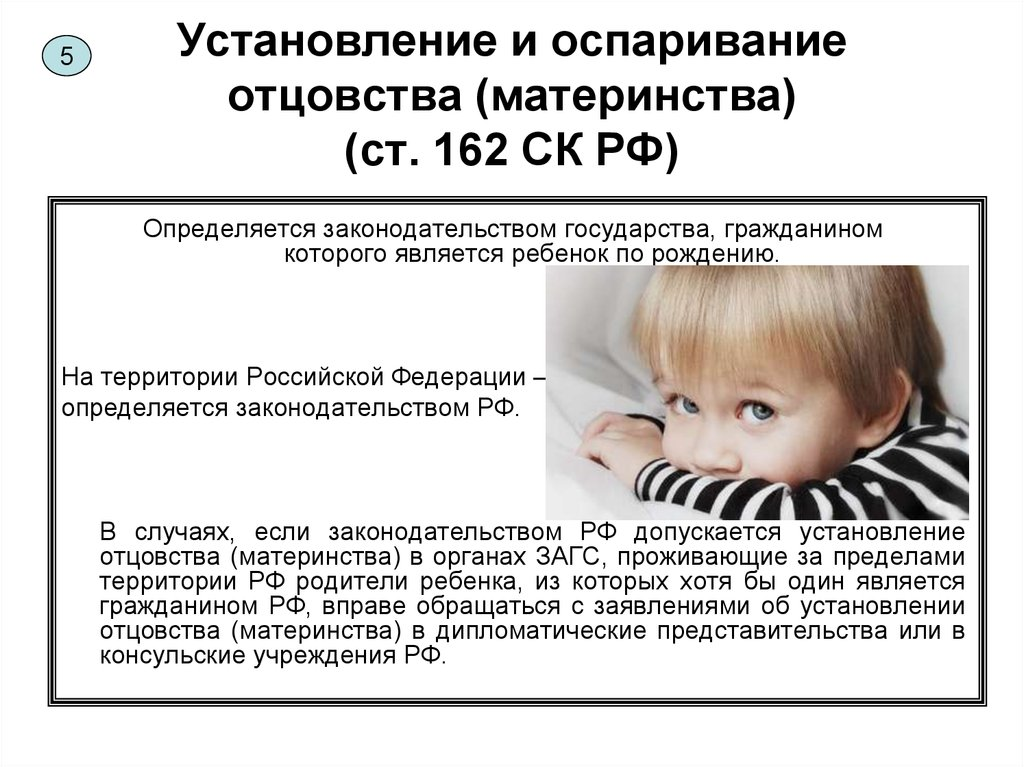 факт установление отцовства закон о записи гражданского состояния был
