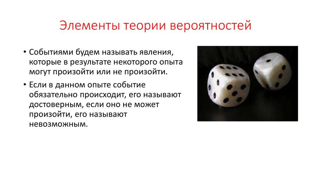 Элементы статистики теории вероятности гдз