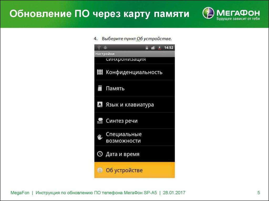 Инструкция телефона мегафон