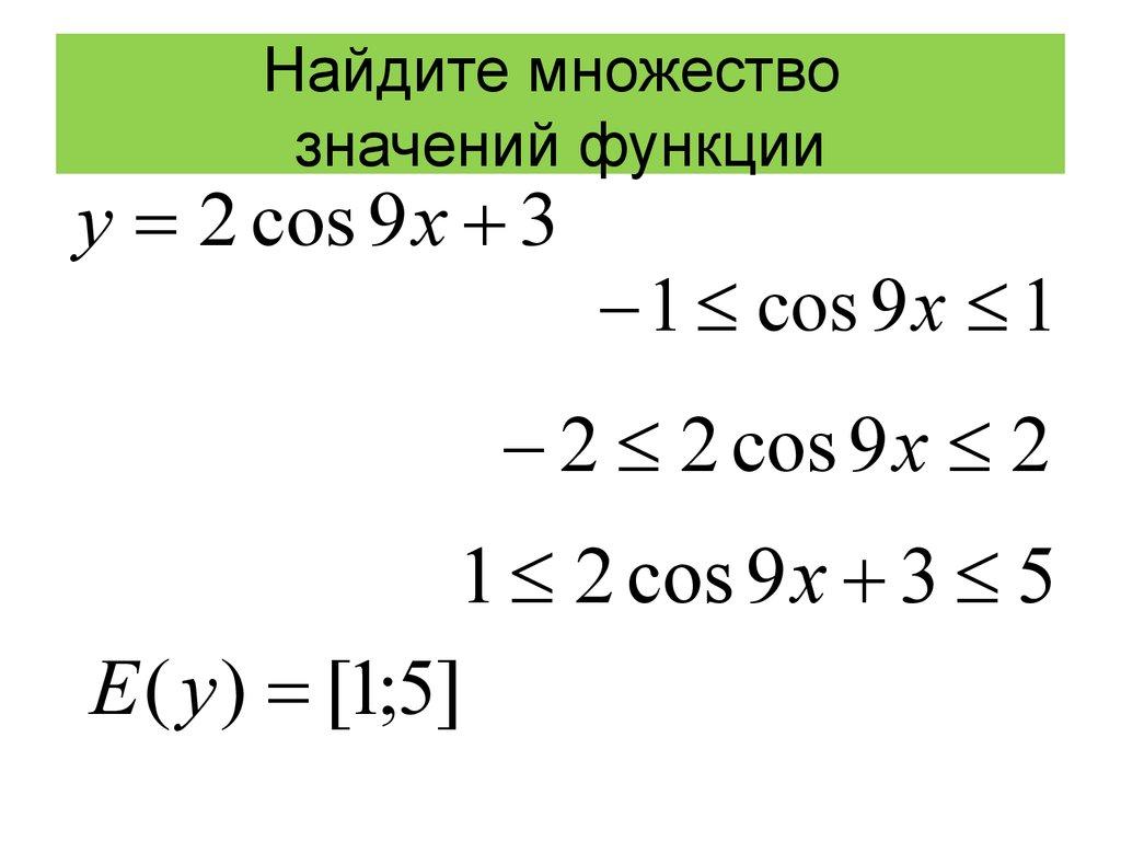 математики множество значений функции высшей решебник по найти