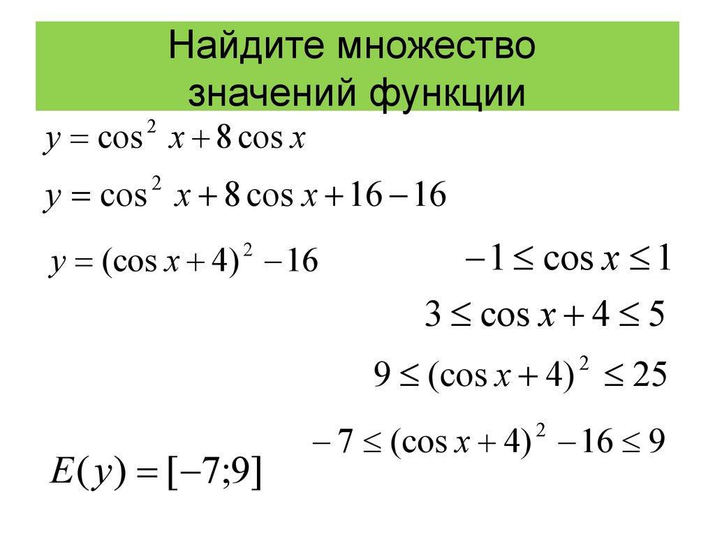высшей математики значений решебник функции найти множество по