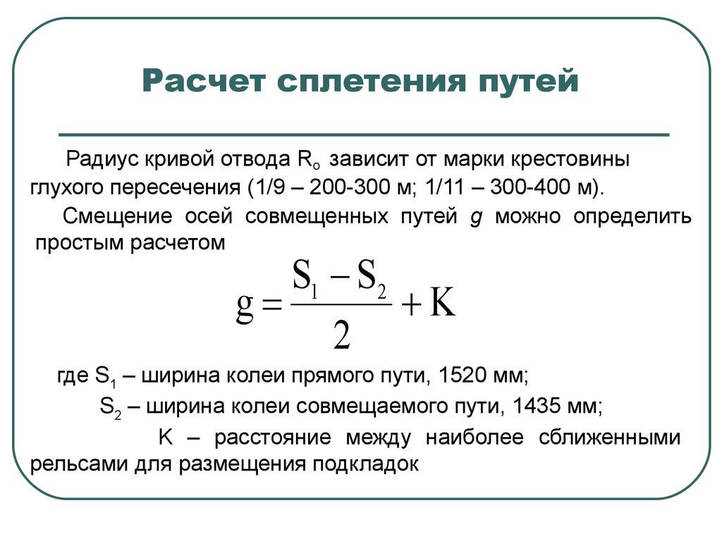 также радиус кривой пути вычислить один российский