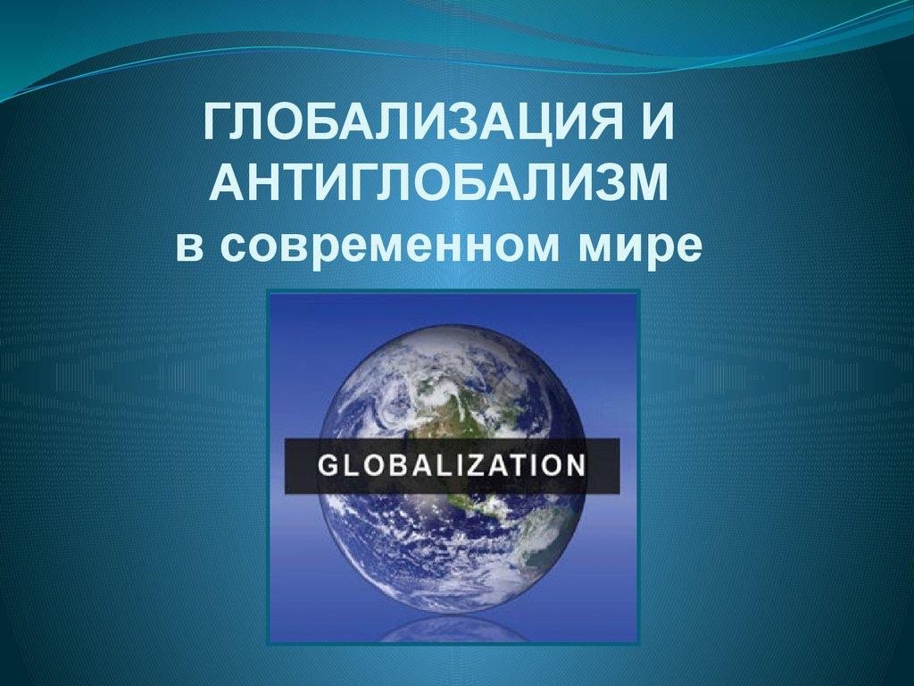 Глобализация и антиглобализация реферат 8058