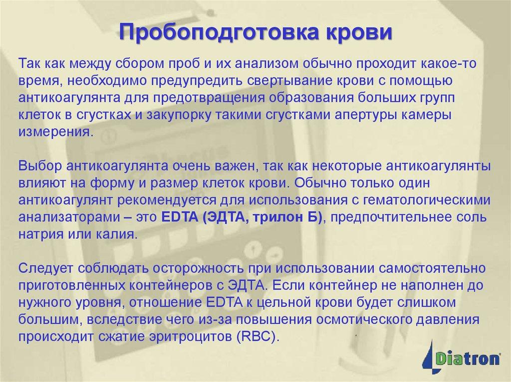 Анализ крови рмт как сейчас в 2012 оплачивается больничный лист в новосибирской области