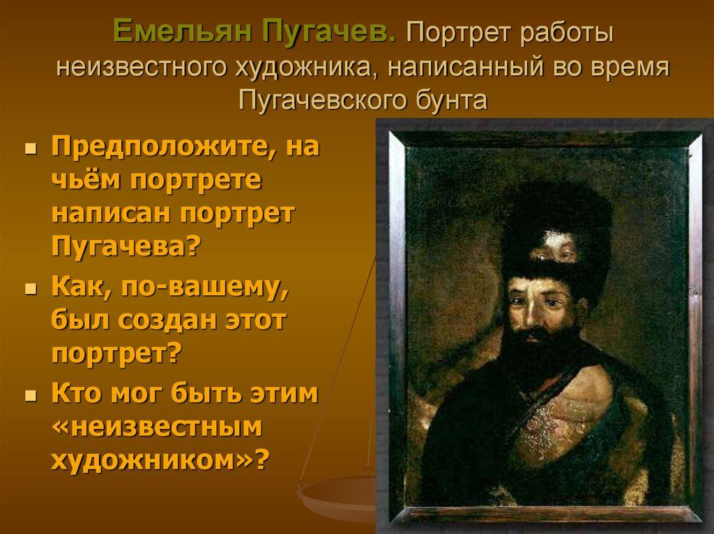 Восстание под предводительством пугачёва - презентация онлай.