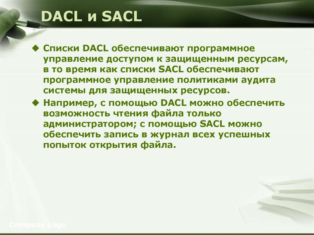 DACL и SACL