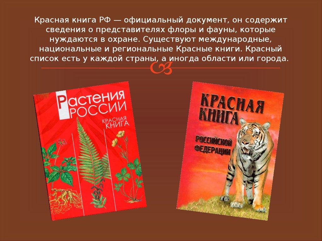 нужно знать красная книга россии картинки это специальная