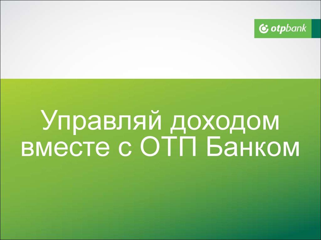 Восточный банк кредит моментально