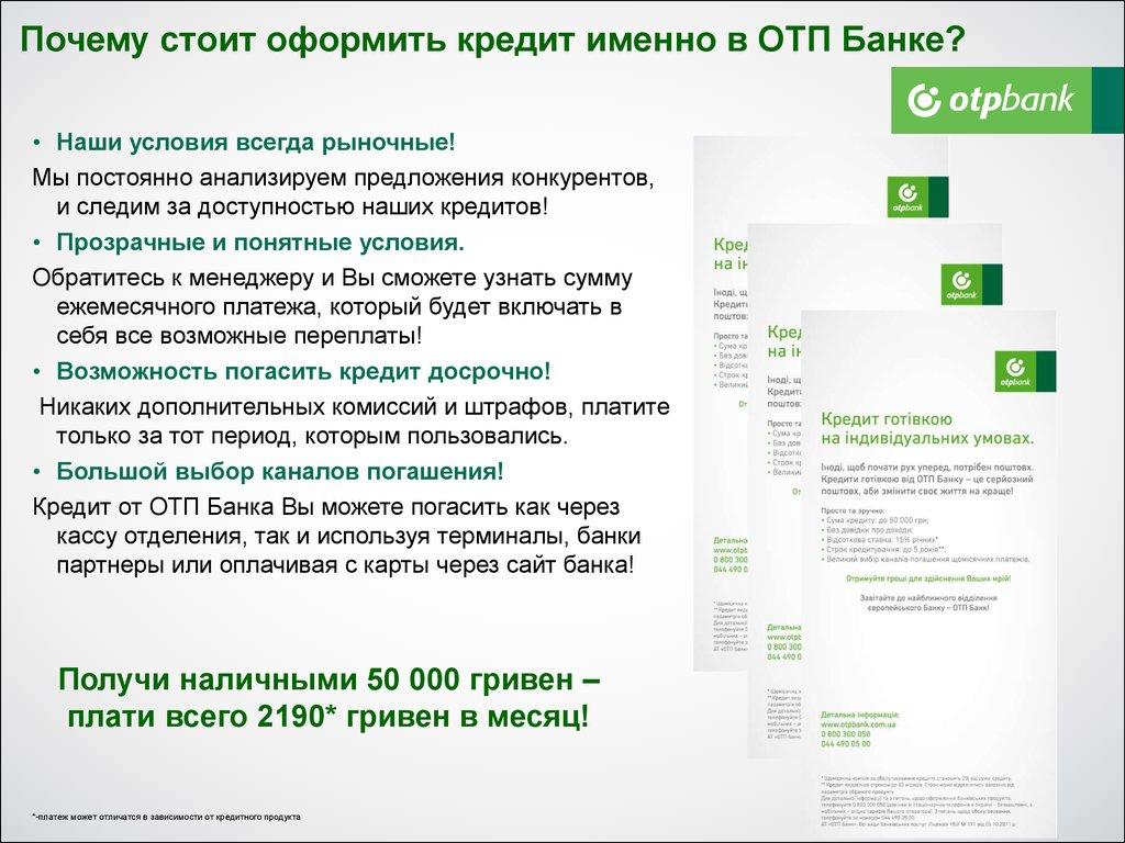 В каком банке украины самый выгодный кредит наличными