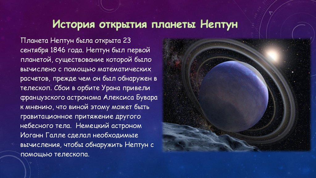 neptune fact In roman mythology neptune (greek: poseidon) was the god of the sea after the discovery of uranus, it was noticed that its orbit was not as it should be in accordance with newton's laws.