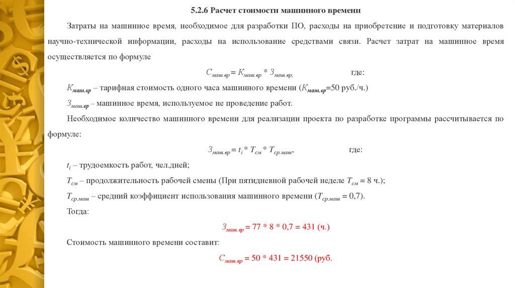 Работы маш час 1 стоимость час белорусский стоимость подписки