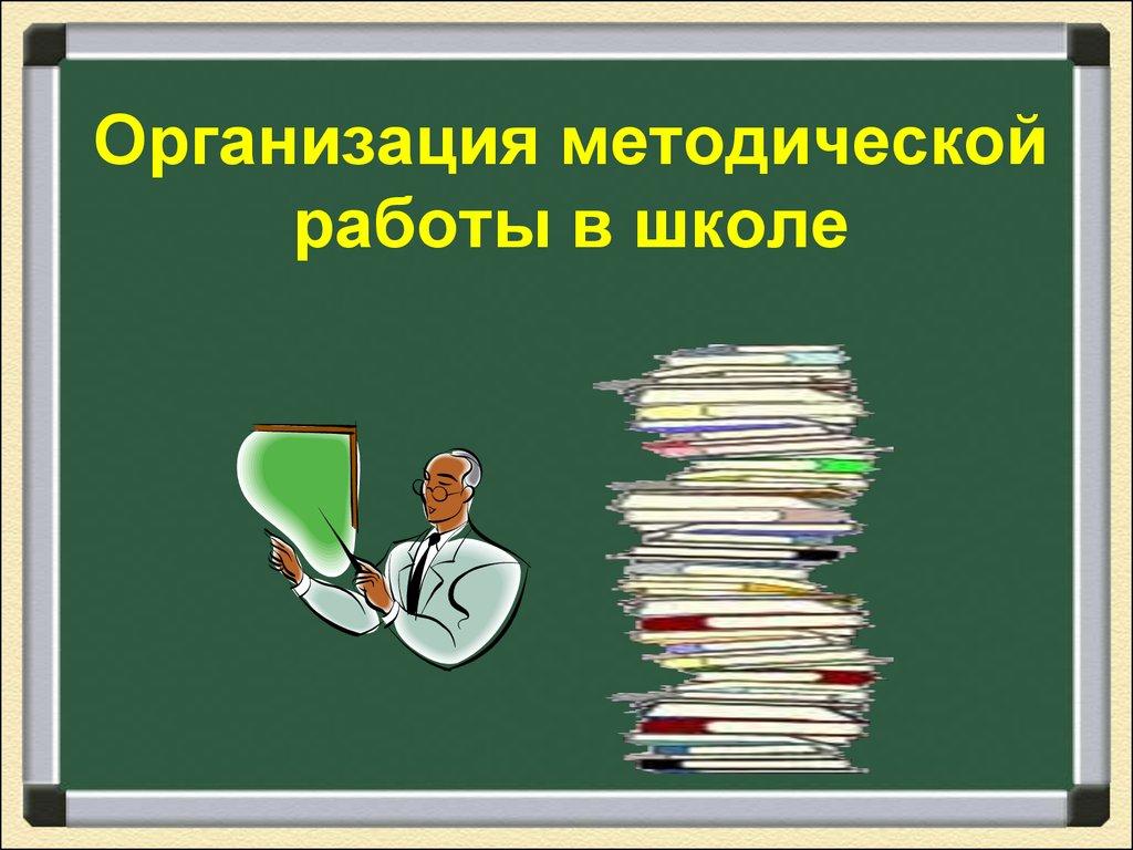 Презентация девушка модель методической работы работа для девушки в военной части москва