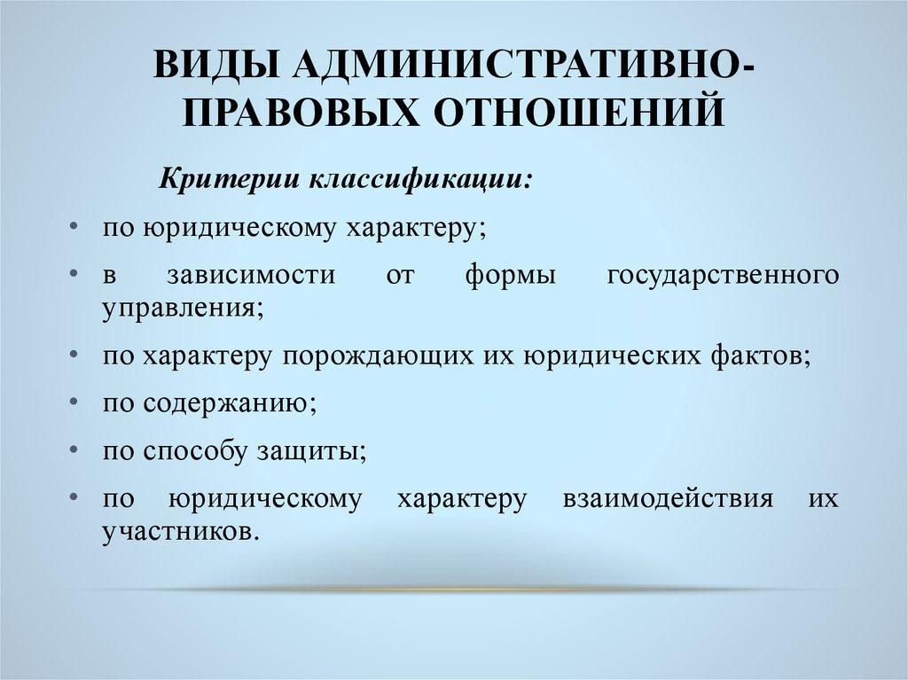 понятие виды особенности административно правовых отношений
