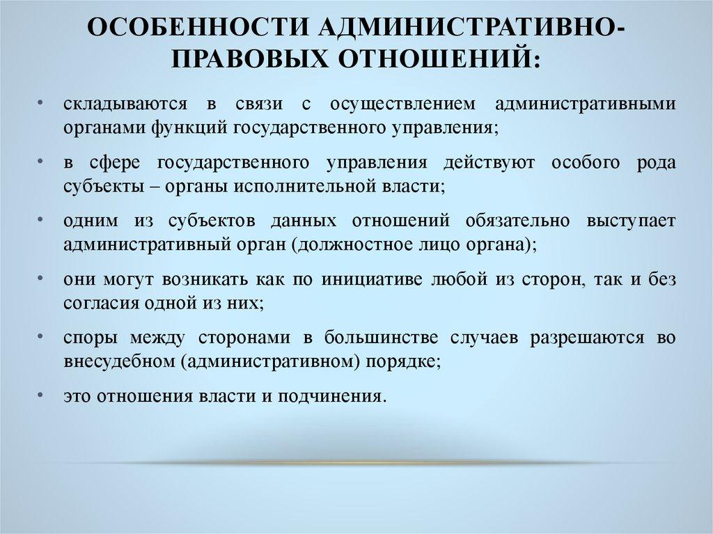 И отношений. административно-правовых понятие шпаргалка особенности
