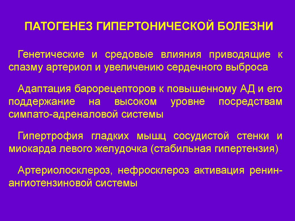 Ланг Георгий Федорович - Медицина