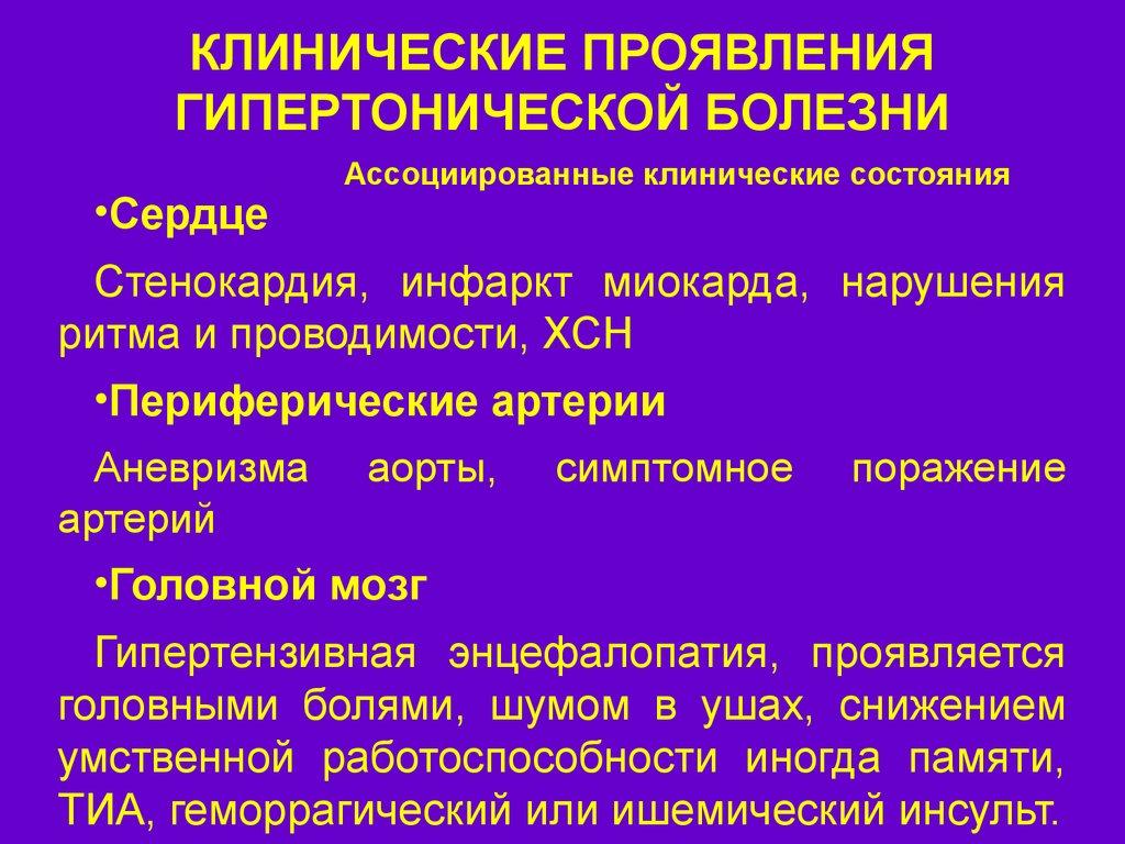 Гипертоническая болезнь (1950) — книга автора Ланг Георгий ...