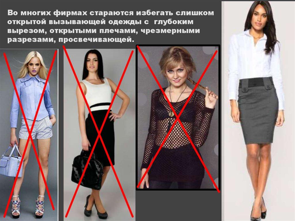 Фото просвечивающей одежды женщин, порно
