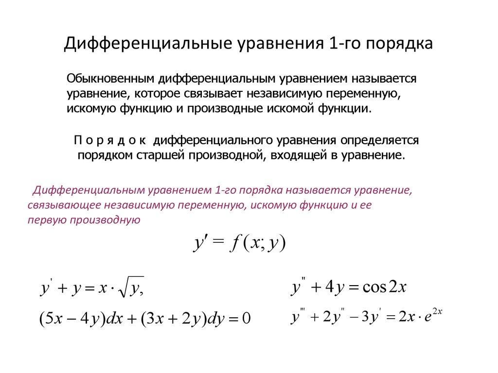 Дифференциальные Уравнения С Разделяющимися Переменными Решебник Красса