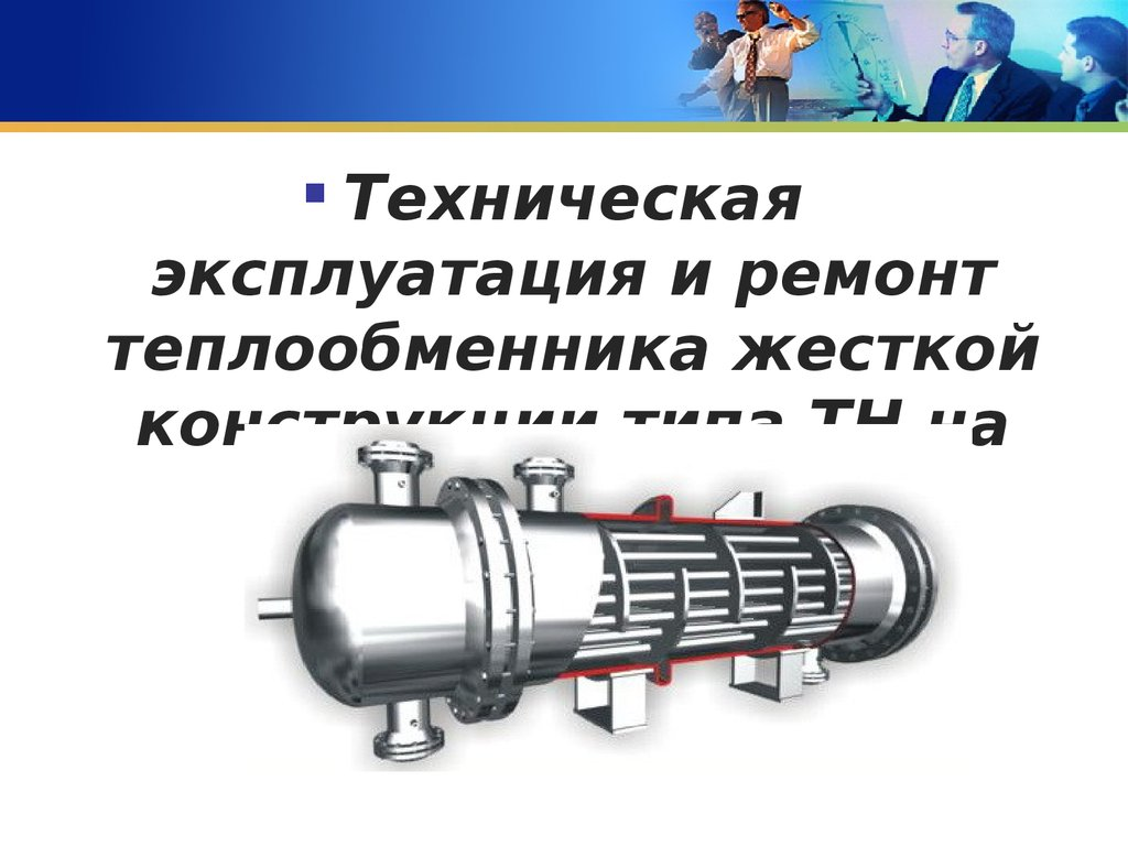 Теплообменники упн Кожухотрубный конденсатор ONDA L 61.303.2438 Набережные Челны