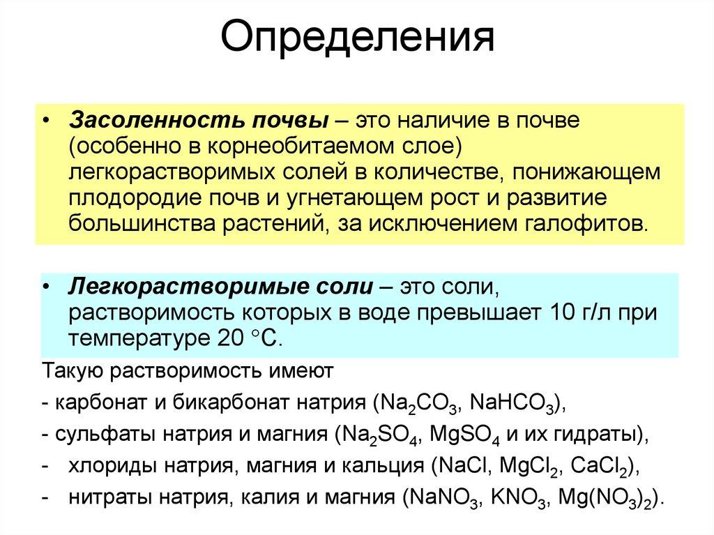 rasteniya-zasolenie-pochv-prezentatsiya