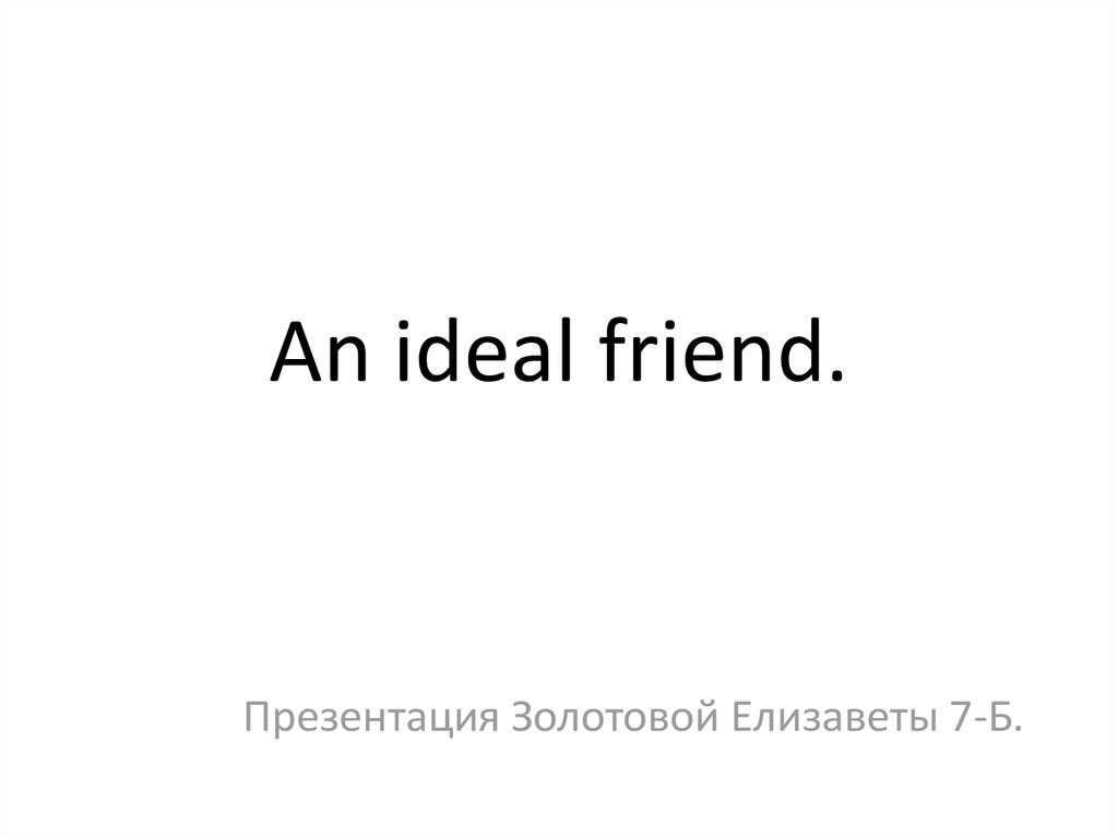 essay on ideal friend