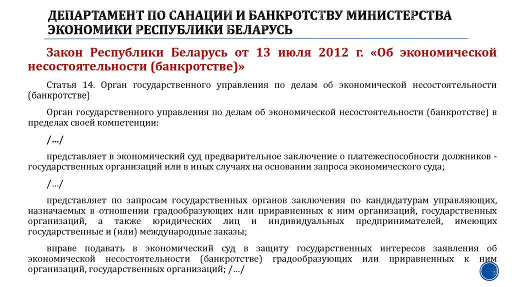департамент по санации и банкротству министерства экономики рб