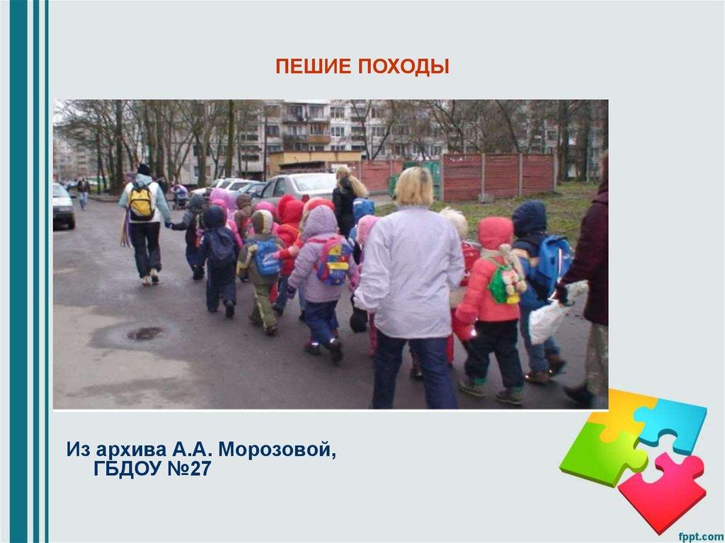 формы знакомства с семьями воспитанников