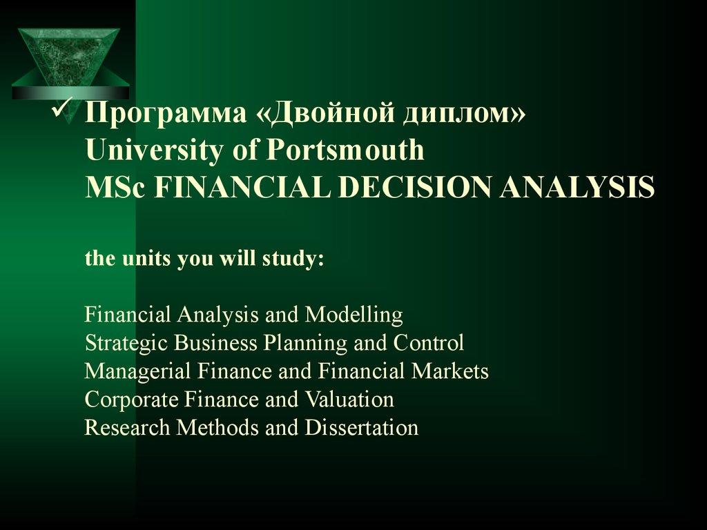 Финансовый анализ в коммерческих организациях online presentation  Программа Двойной диплом university of portsmouth msc financial decision analysis the units you will