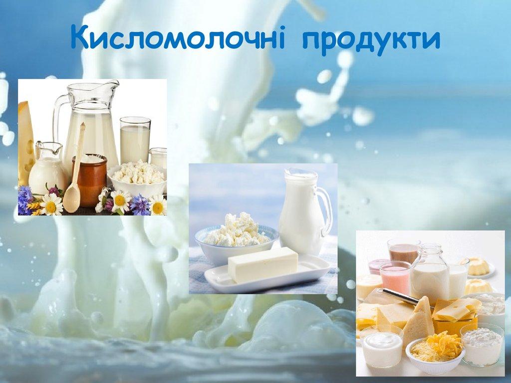 Чому скисає молоко клас online presentation  молока Типи термічної обробки Кисломолочні продукти