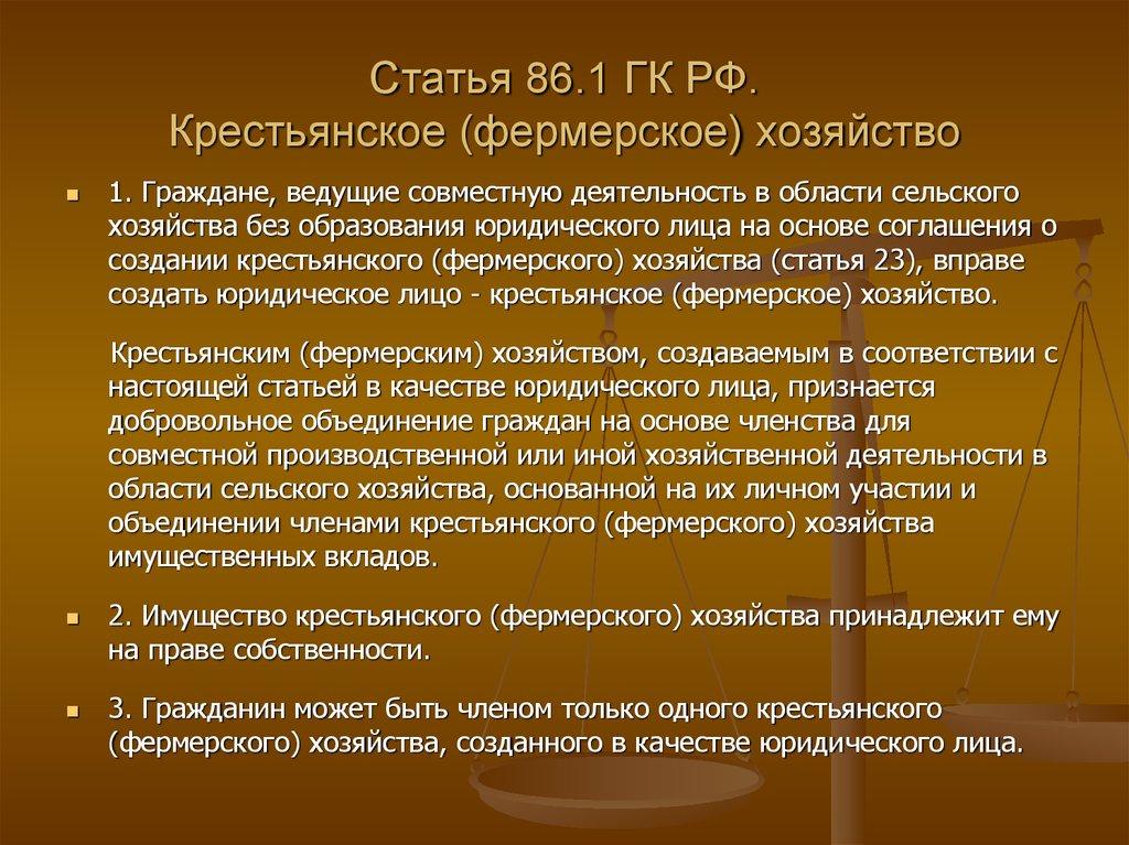 этой 27. собственность крестьянского (фермерского) хозяйства, раздел имущества крестьянского (фермерского был высокий