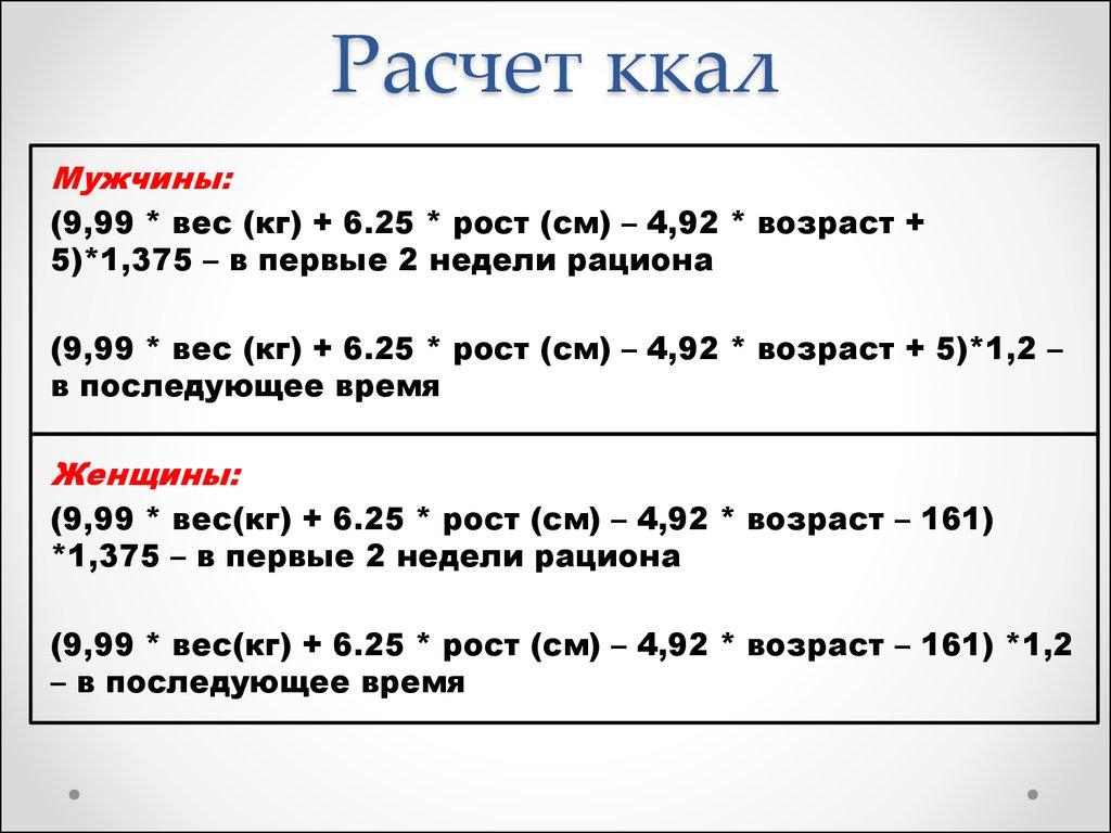 Норма Калорий Для Похудения Таблица. Формулы расчета суточной нормы калорий для похудения