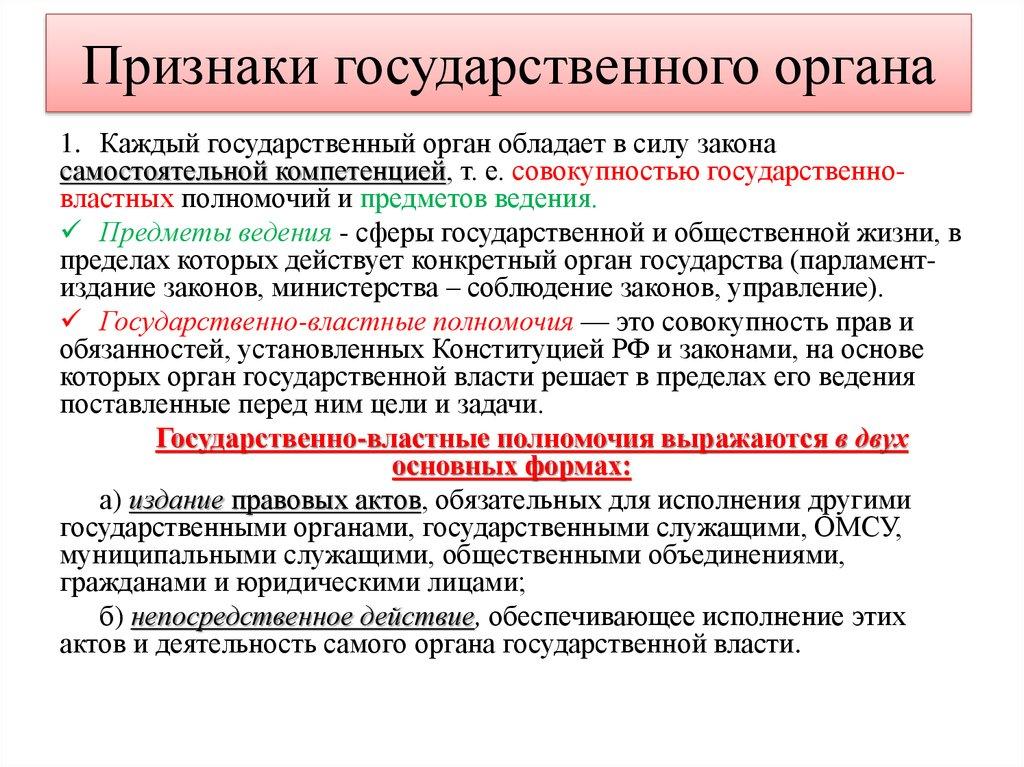 обязательные признаком государственного органа
