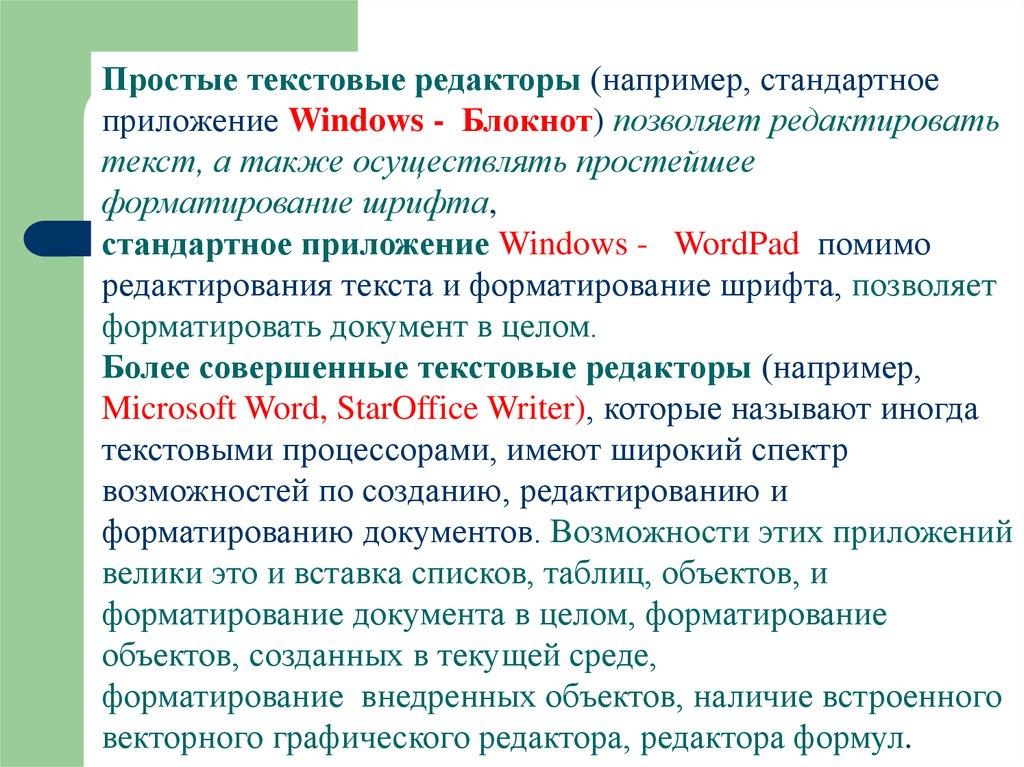 Тексто объекто редакторы характеристика