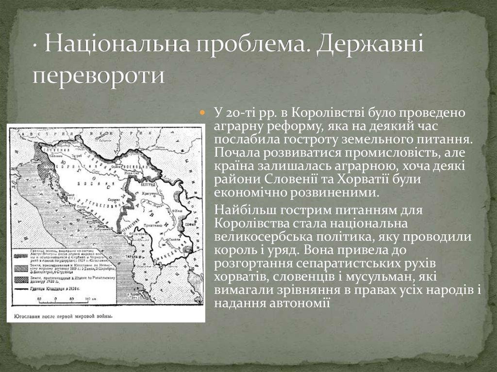Презентація на тему національні проблеми україни