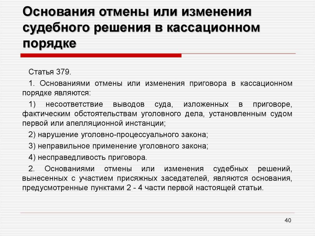 Основания отмены или изменения приговора судом кассационной инстанции