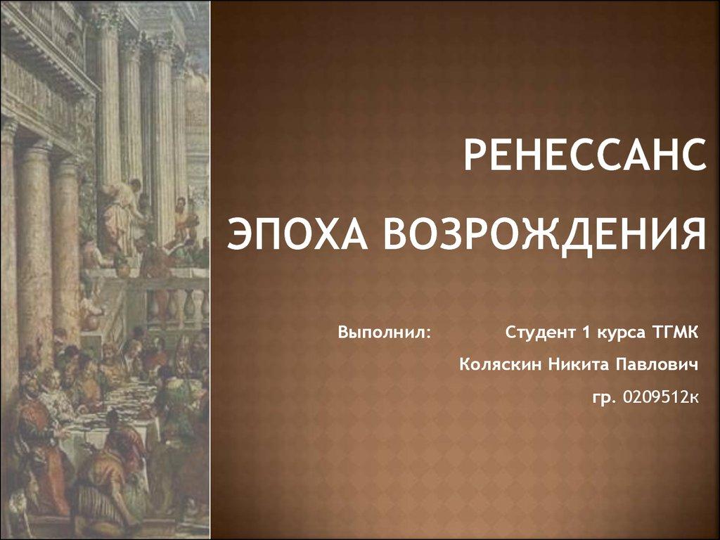 Архитектура и живопись эпохи возрождения доклад 1783