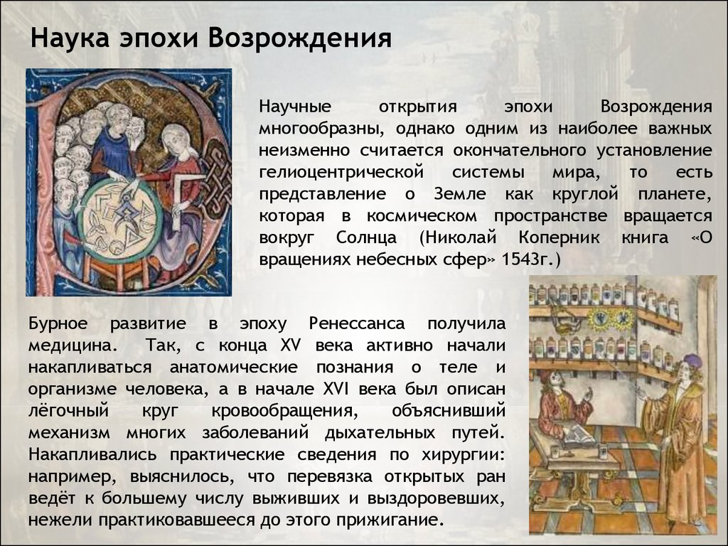 Доклад на тему наука эпохи возрождения 2686
