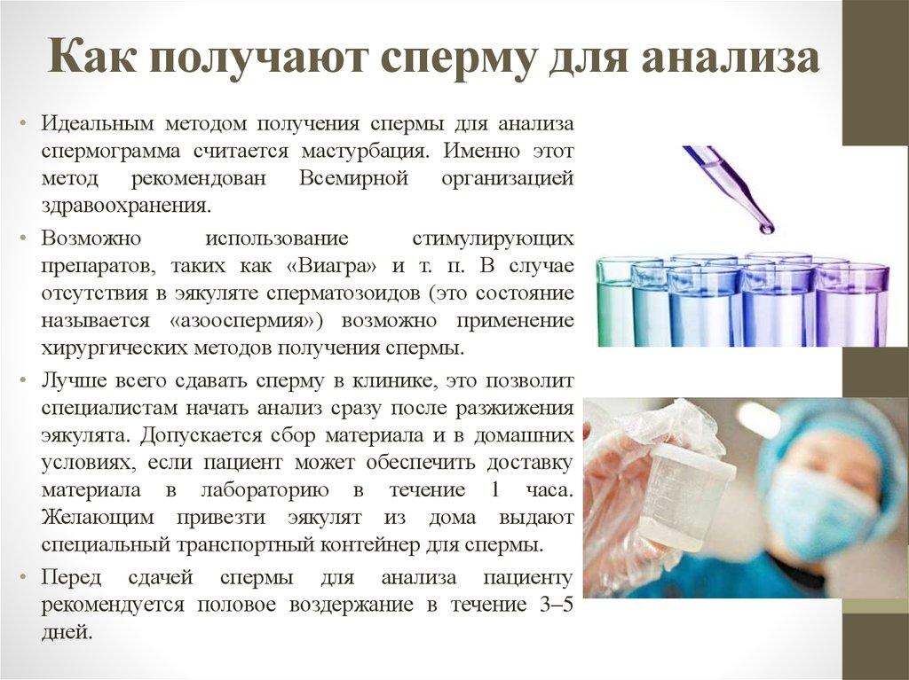 Где быстро сдать сперму в москве — img 3