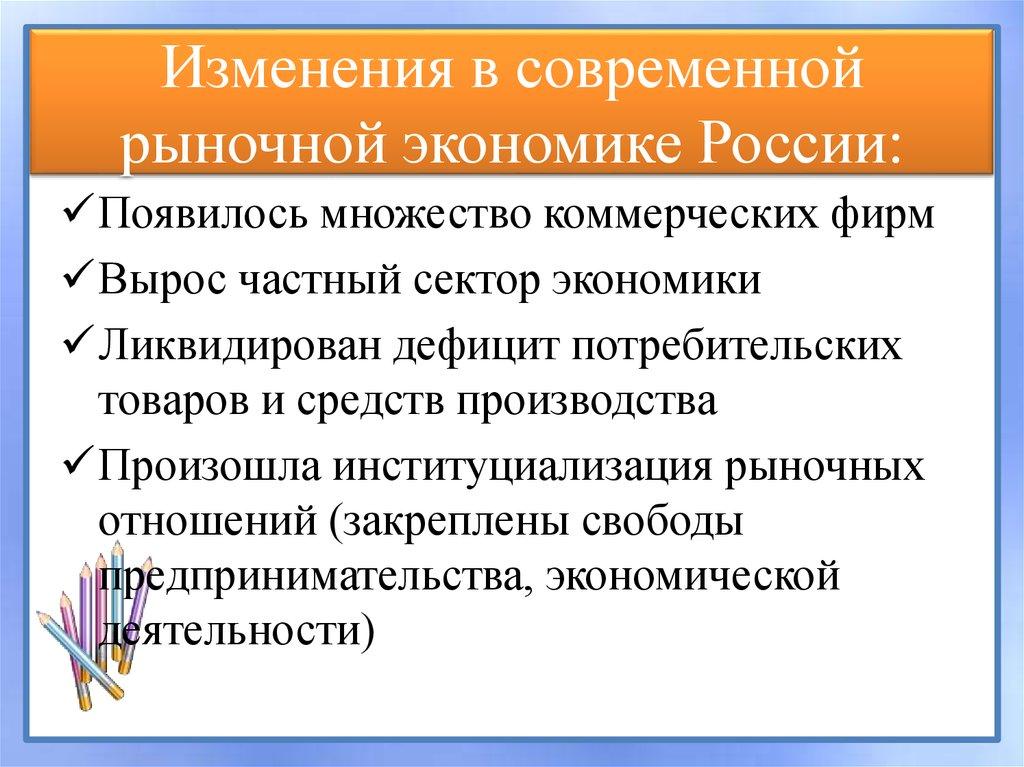 Проблемы Перехода России К Рыночной Экономике Шпаргалка