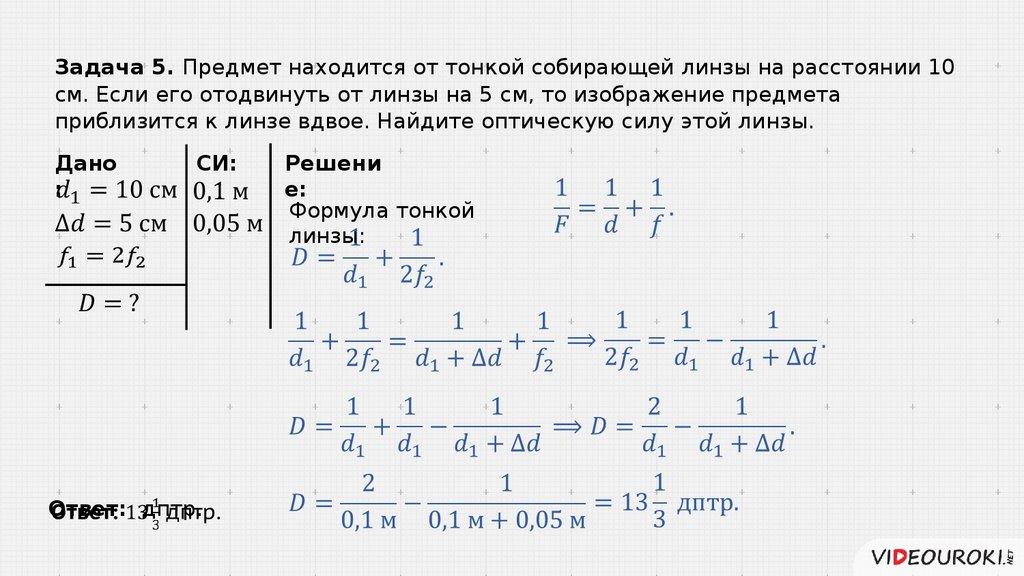 Задачи на формулу тонкой линзы с решением упек и припек задачи с решением