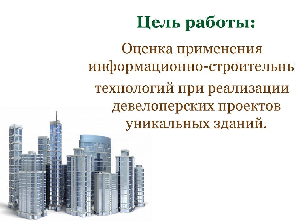 Техническое обследование зданий и сооружений  ООО