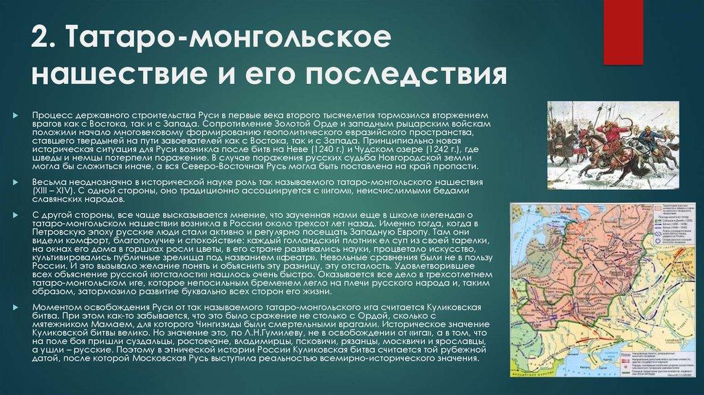 татаро монгольское иго миф или реальность вас призывают