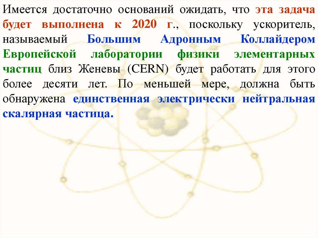 Задачи по физике элементарных частиц с решениями задачи на движение 4 классы с решением