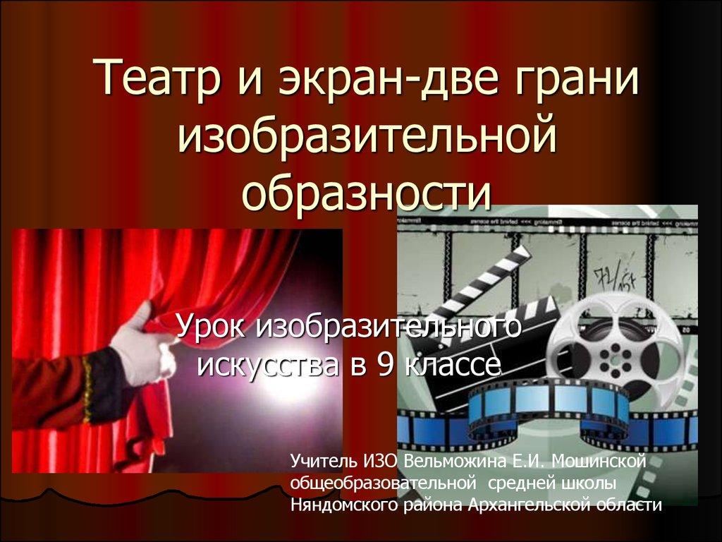 Доклад на тему театр и экран 9288