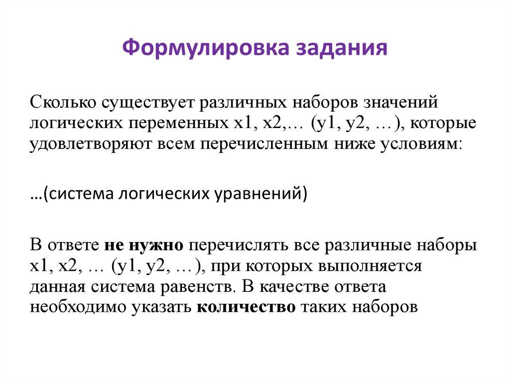 Формулировка и решение логических задач решение задач ромб геометрия 8 класс