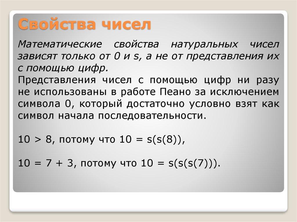 свойства простых чисел картинки будете