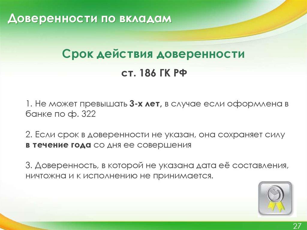 Страхование вкладов в России