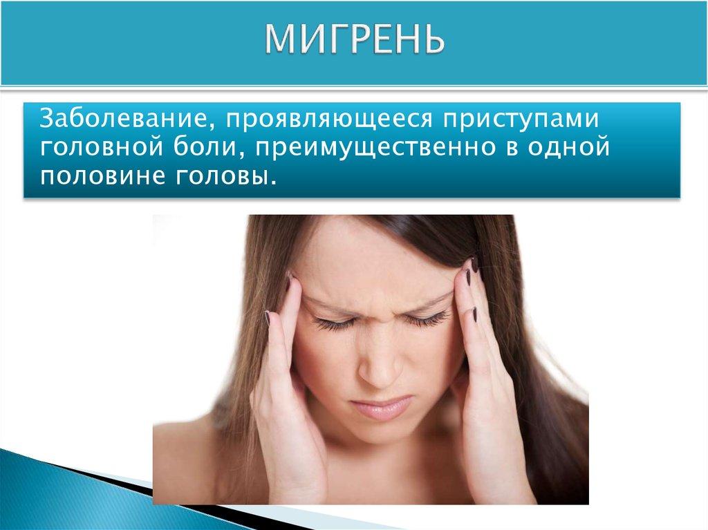Мигрень когда болит одна половина головы