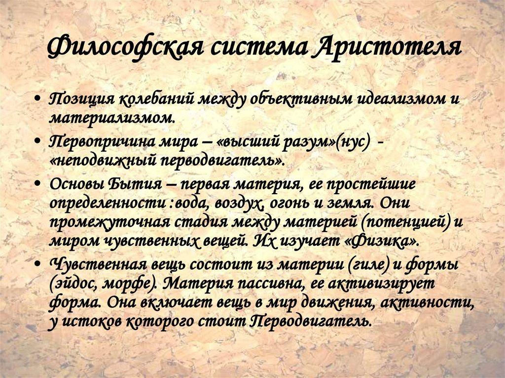 Системы шпаргалка и философские аристотеля платона